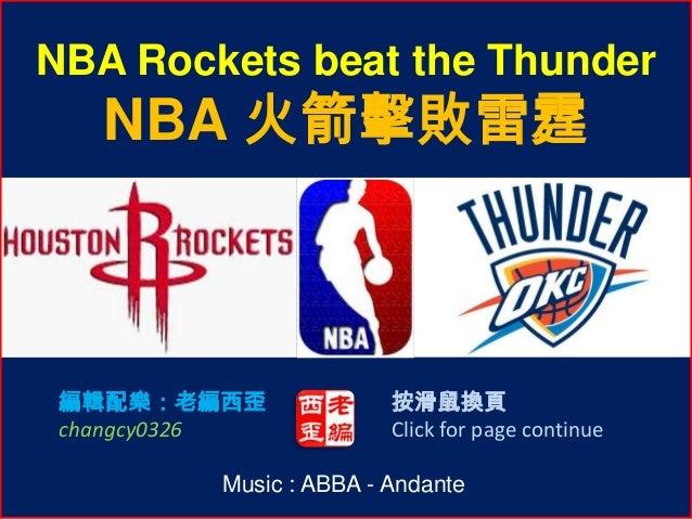 Nba rockets beat the thunder (nba 火箭擊敗雷霆)
