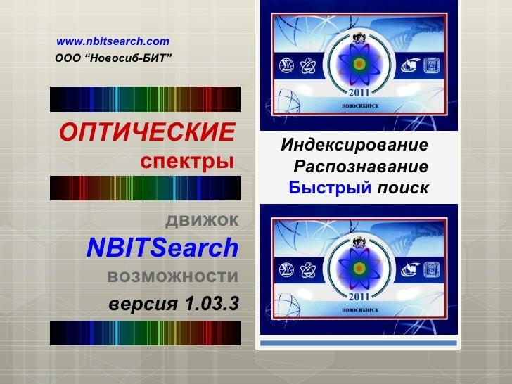 Спектры. Индексирование. Распознавание. Поиск