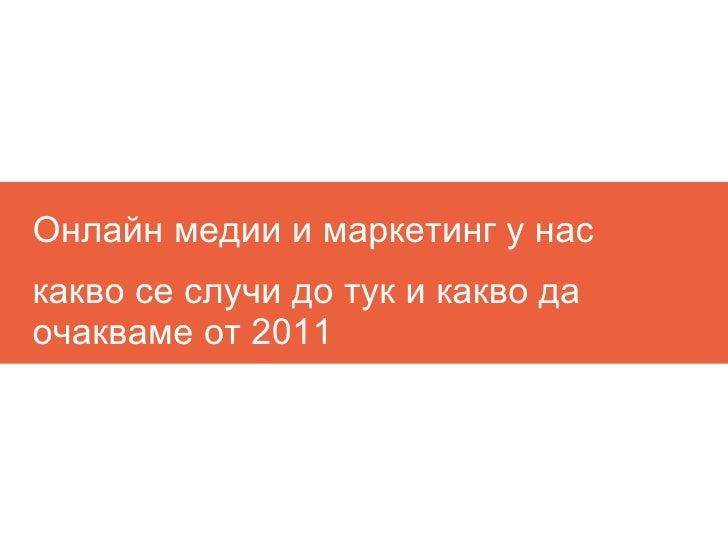 Online marketing 2011