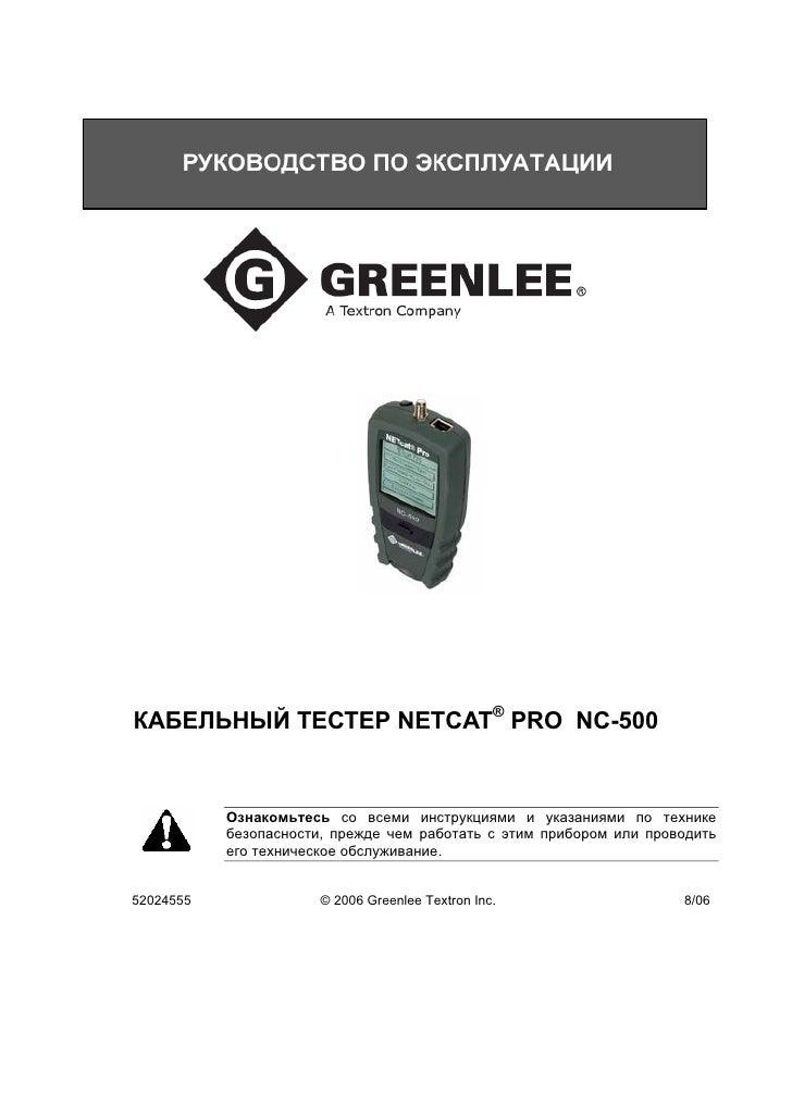 КАБЕЛЬНЫЙ ТЕСТЕР NETCAT® PRO NC-500              Ознакомьтесь со всеми инструкциями и указаниями по технике            без...
