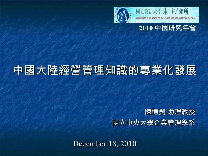 中國大陸經營管理知識的專業化發展