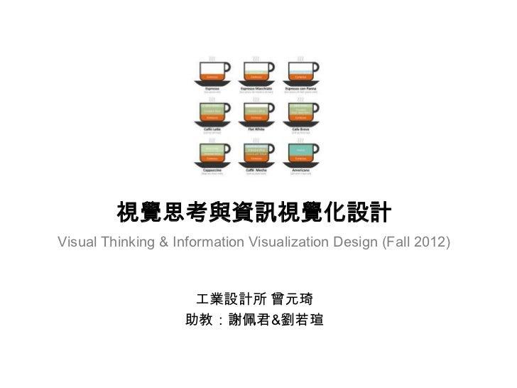 視覺思考與資訊視覺化設計Visual Thinking & Information Visualization Design (Fall 2012)                     工業設計所 曾元琦                  ...