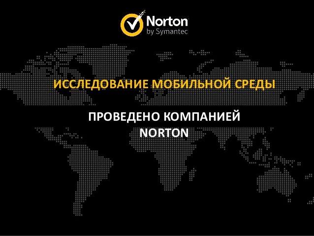 ИССЛЕДОВАНИЕ МОБИЛЬНОЙ СРЕДЫ    ПРОВЕДЕНО КОМПАНИЕЙ           NORTON