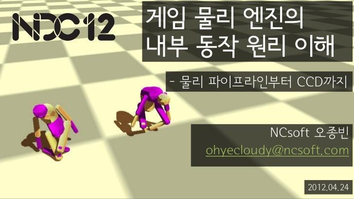 [NDC12] 게임 물리 엔진의 내부 동작 원리 이해