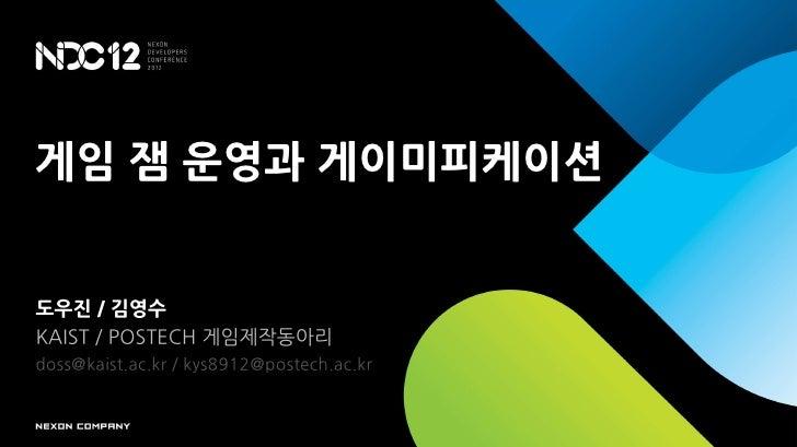 도우진&김영수, 게임잼 운영과 게이미피케이션, NDC2012