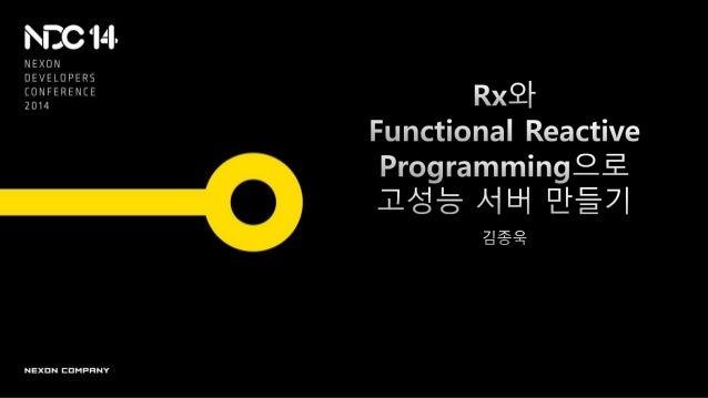 NDC14 - Rx와 Functional Reactive Programming으로 고성능 서버 만들기