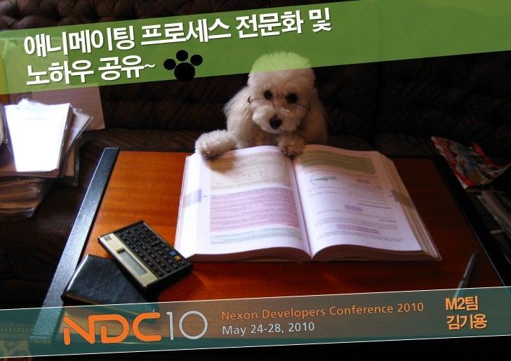 김기용, 애니메이팅프로세스전문화, NDC2010