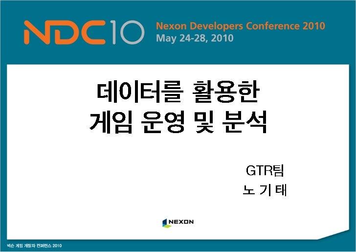 노기태, 데이터활용운영분석, NDC2010