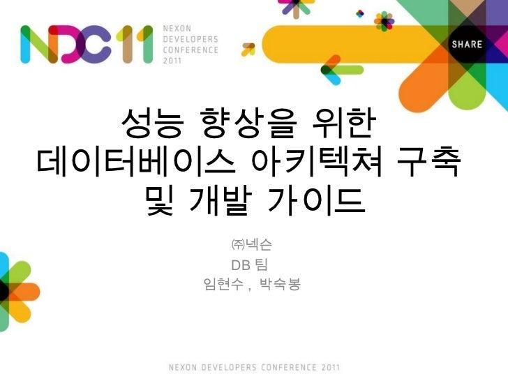 Ndc2011 성능 향상을_위한_데이터베이스_아키텍쳐_구축_및_개발_가이드