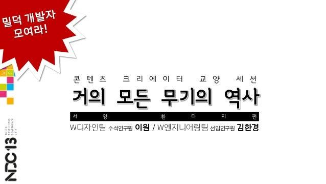 이원 김한경, 거의 모든 무기의 역사, NDC2013