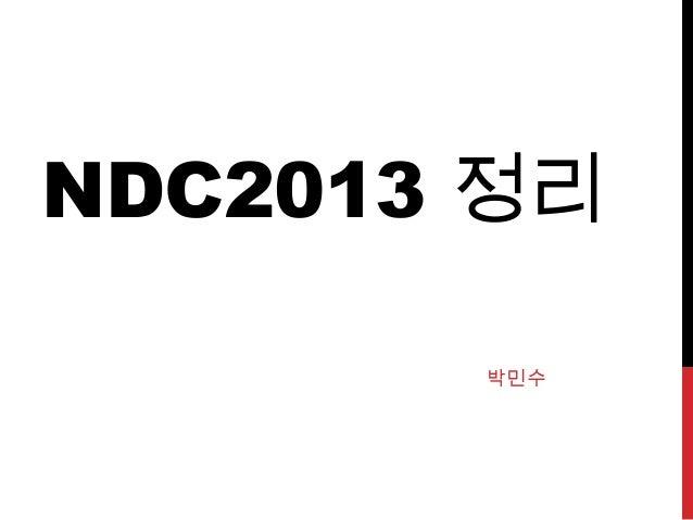 Ndc2013 정리(upload버전)