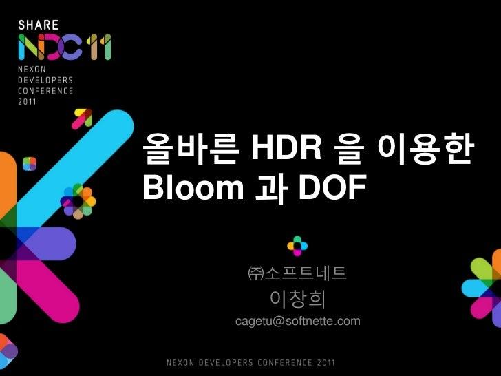 올바른 HDR 을 이용한Bloom 과 DOF    ㈜소프트네트        이창희   cagetu@softnette.com
