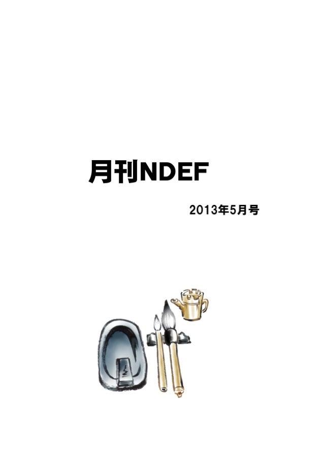 月刊NDEF 5月号