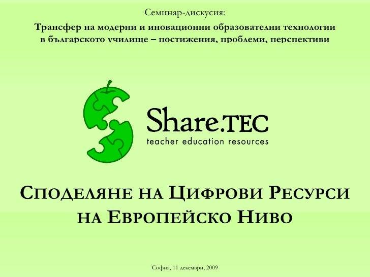 Share.TEC project in Bulgarian, P. Boytchev