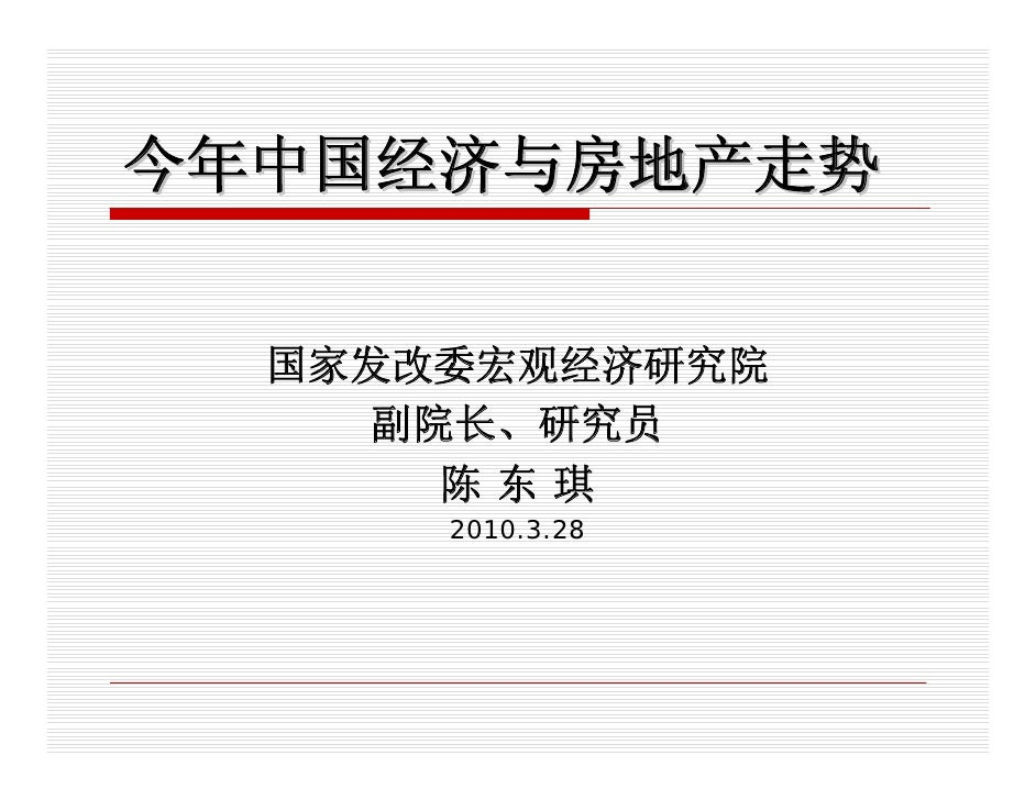 NDRC - The Trend Today's China Economy and Real Estates