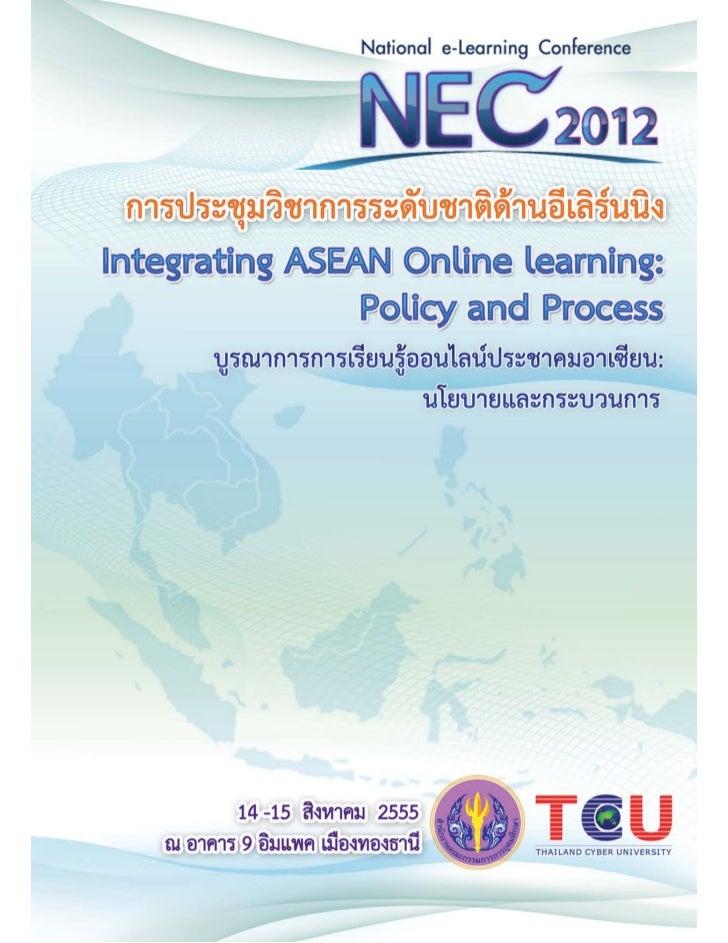 Session   หนารูปแบบการเรียนการสอนแบบรวมมือดวยระบบการจัดกิจกรรมการเรียนรู           C1_6     123Model of Collaborative ...