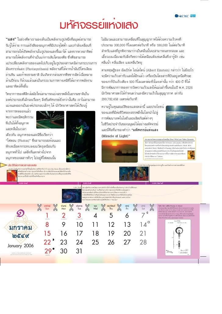 NECTEC calendar 2549