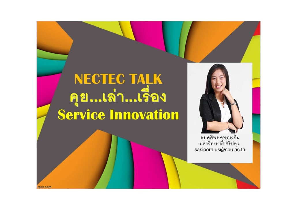 NECTEC TALK     ... F ...Service Innovation                         .                     sasiporn.us@spu.ac.th