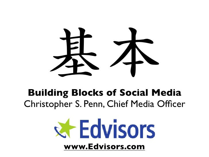 Building Blocks of Social Media Christopher S. Penn, Chief Media Officer             www.Edvisors.com