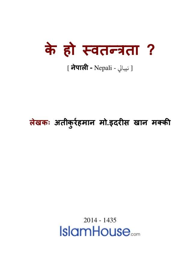 के हो स्वतन्त्रता ? [ नेपाली - Nepali - هيبايل ] लेखकः अतीकु र्रहमान मो.इदर्ीस खान मक्की 2014 - 1435