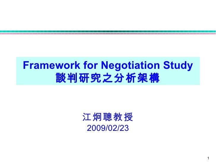 談判研究之分析架構