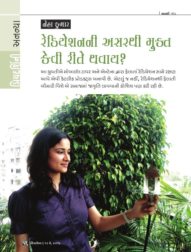 "Neha Kumar's story - Director of ""NESA Radiation Solutions"" in Chitralekha Magazine May 2014 issue"