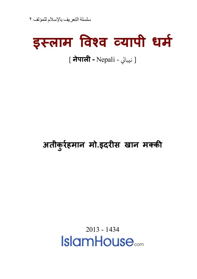 ﻟﻠﻤﺆﻟﻒ ﺑﺎﻹﺳﻼﻡ ﺍﻟﺘﻌﺮﻳﻒ ﺳﻠﺴﻠﺔ٢ इस्लाम �वश्व व्यापी [ नेपाल� - Nepali - يﺒﺎﻲﻟ ] अतीकु रर्हमा मो.इदर�स खान मक्क 2013...