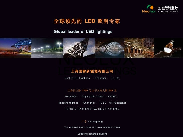 NeoLux LED Manufacturers Catalog and Case Studies