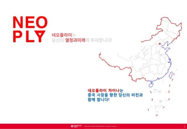 Neoply china 소개자료 ver1.0