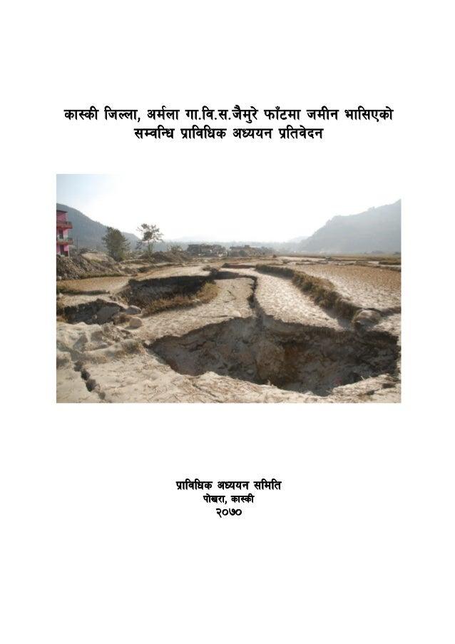 Nepal pokhara armala sinkhole investigation final-report