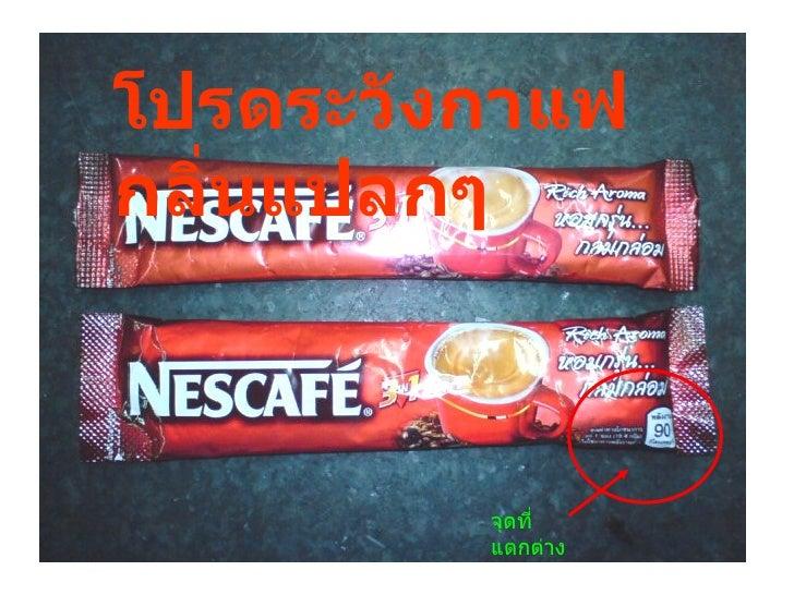 Nescafeปลอม