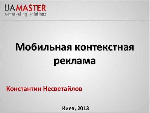 Мобильная контекстная реклама 30 Константин Несветайлов Киев, 2013