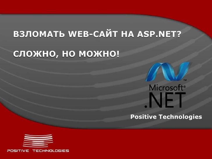ВЗЛОМАТЬ WEB-САЙТ НА ASP.NET?СЛОЖНО, НО МОЖНО!                    Positive Technologies