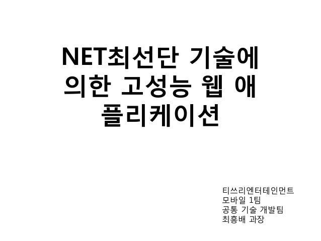 NET 최선단 기술에 의한 고성능 웹 애플리케이션
