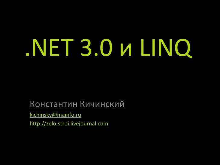 .NET 3.0  и  LINQ Константин Кичинский [email_address] http://zelo-stroi.livejournal.com