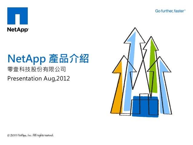 NetApp 產品介紹零壹科技股份有限公司Presentation Aug,2012