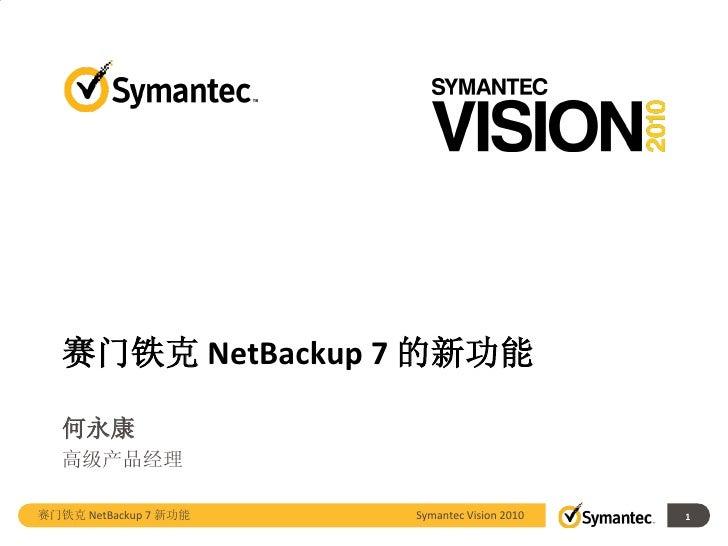 分会场五赛门铁克Net backup 7新功能