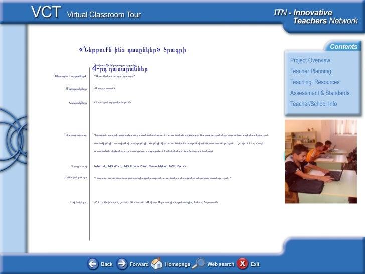 «Նեթբուքն ինձ դասընկեր» ծրագրի 4-րդ դասարան