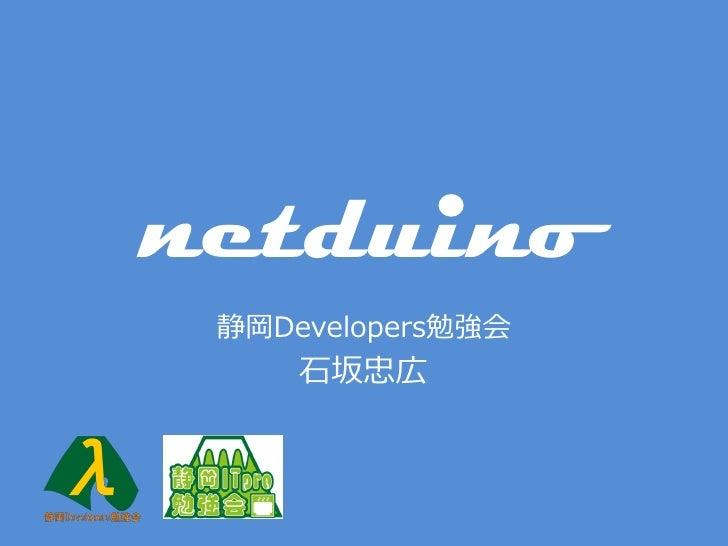 netduino 静岡Developers勉強会     石坂忠広