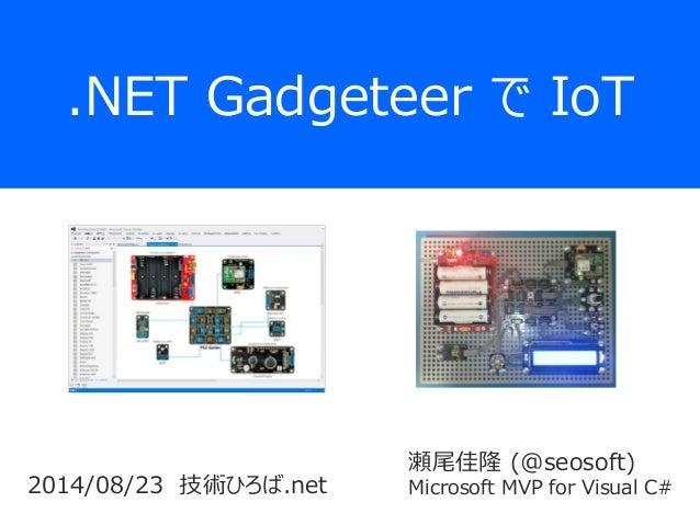 .NET Gadgeteer で IoT 瀬尾佳隆 (@seosoft) Microsoft MVP for Visual C#2014/08/23 技術ひろば.net