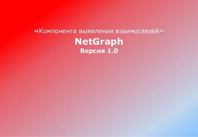 «Компонента выявления взаимосвязей» NetGraph Версия 1.0