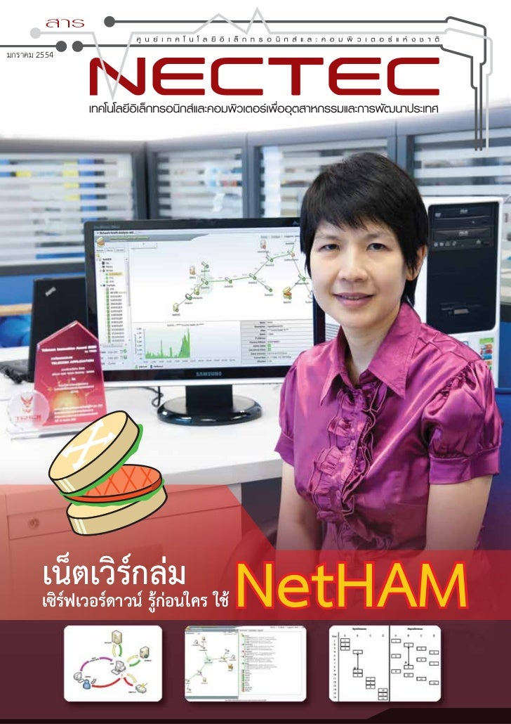 "eMagazine-NECTEC ""NetHAM"""