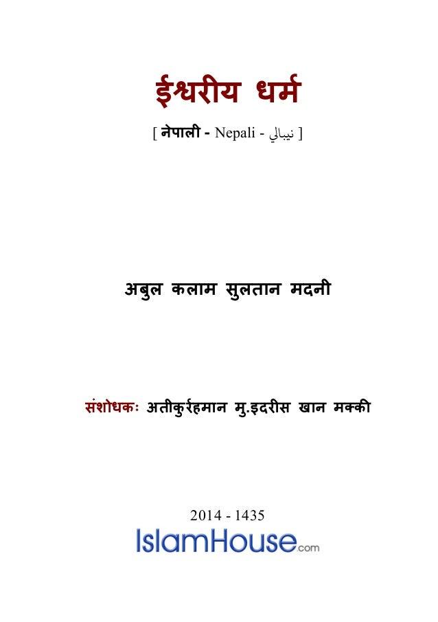 ई�र�य धमर [ नेपाली - Nepali - يﺒﺎﻲﻟ ] अबुल कलाम सुलतान मदनी संशोधकः अतीकु रर्हमान म.इदर�स खान मक्क 2014 - 1435