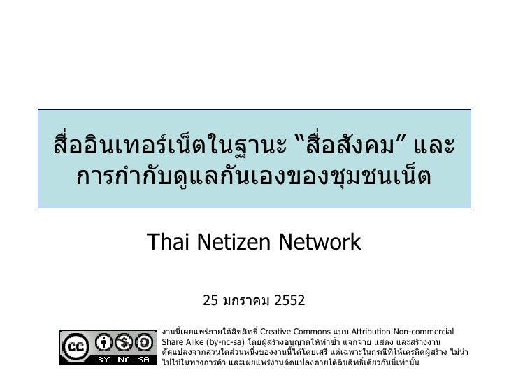 """สื่ออินเทอร์เน็ตในฐานะ """"สื่อสังคม"""" และการกำกับดูแลกันเองของชุมชนเน็ต Thai Netizen Network 25  มกราคม  2552 งานนี้เผยแพร่ภา..."""