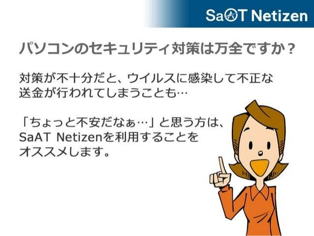 SaAT Netizen HOKUYO BANK
