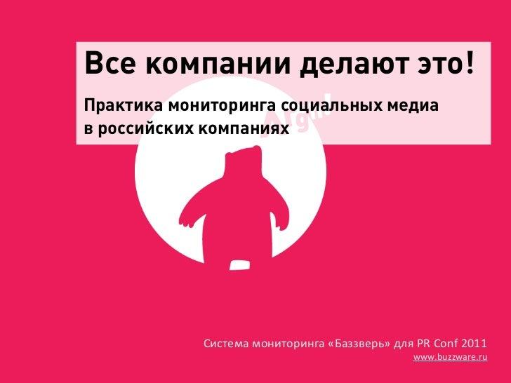 Практика мониторинга соцмедиа в России