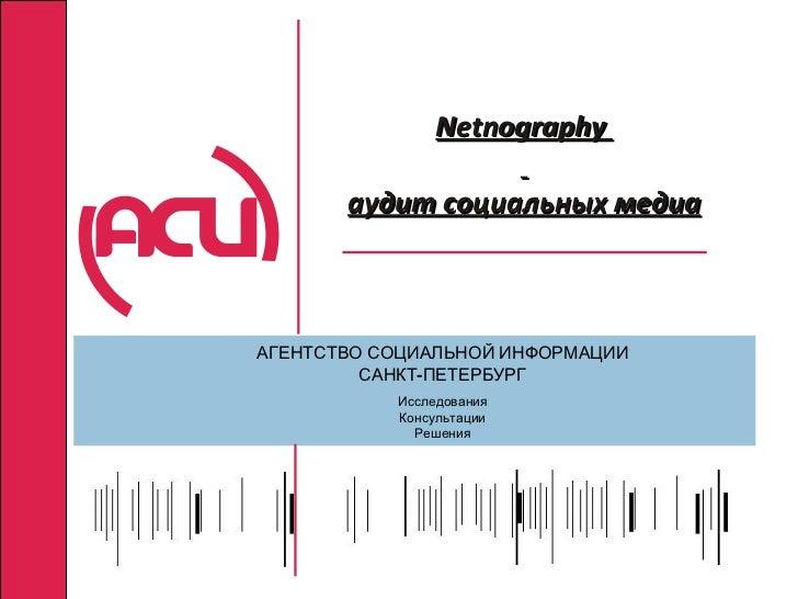 Netnography - аудит социальных медиа