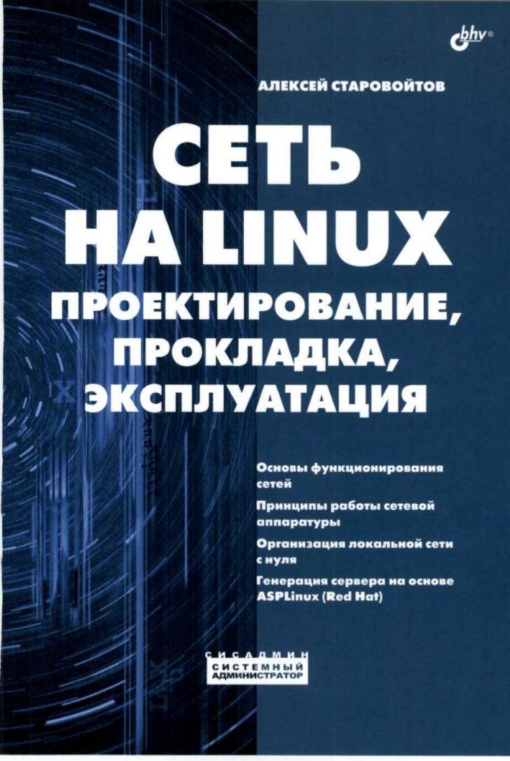Сеть на Linux