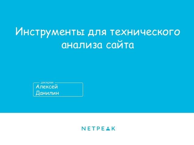 Алексей Данилин Инструменты для технического анализа сайта