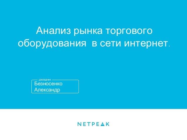 Анализ рынка торгового оборудования в сети интернет.  Безносенко Александр